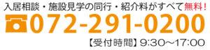 堺市の老人ホーム紹介なら、さかさーちへ!電話番号は072-291-0200